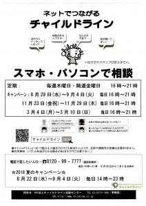 資料2018オンラインポスター