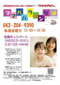 ママパパラインキャンペーン付ポスター(2017年2月13日~18日