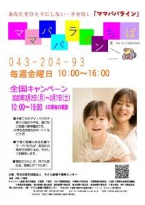 ママパパラインキャンペーン付ポスターa(2020年3月2日~7日
