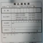 IMG_20191106_銀行口座a