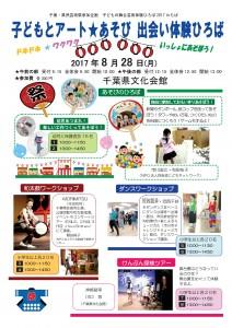 【文化会館用】体験ひろばチラシ-001