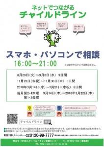 オンラインちらしA3-2017キャンペーンカラーweb用