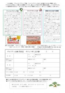 チャリティ公演狂言チラシ裏面-001