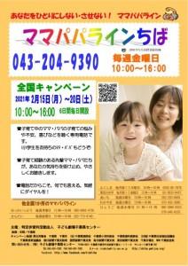 ポスター2020年度ママパパラインキャンペーン付2a(2021年2月15日_21日